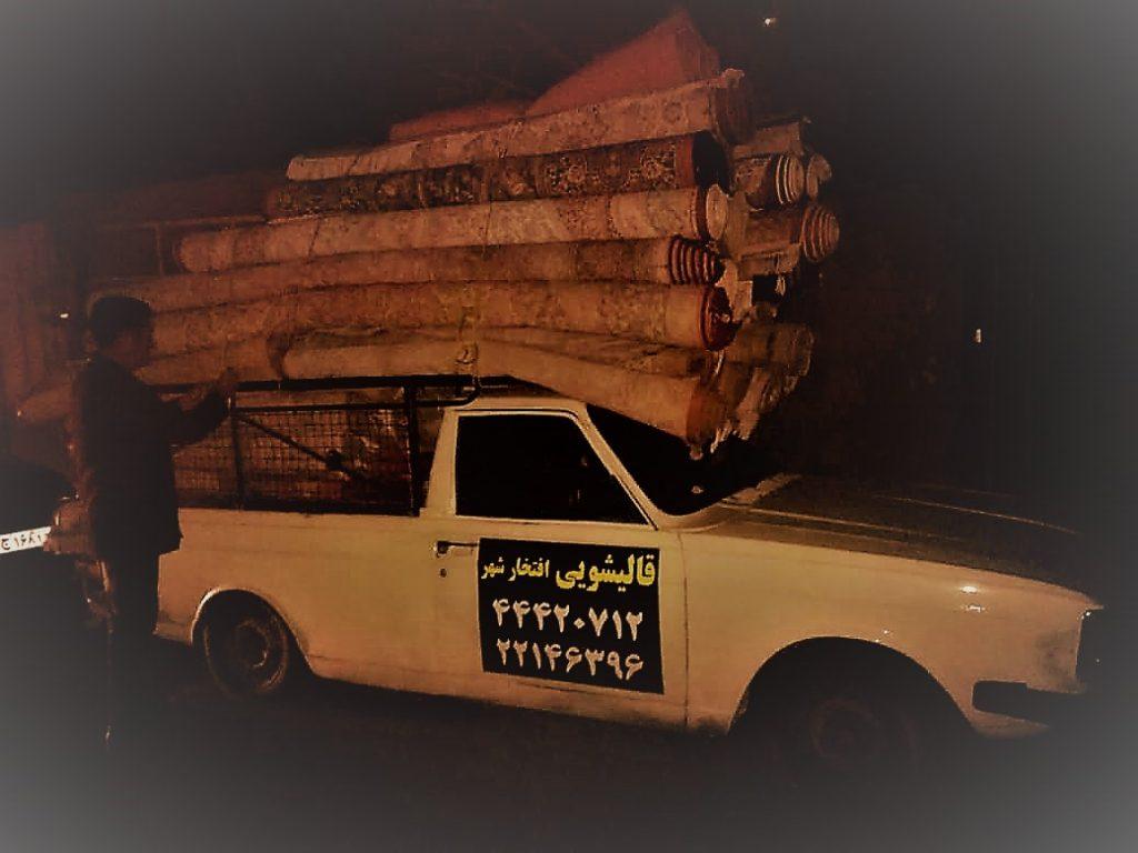 قالیشویی افتخارشهر در سراسر تهران در دسترس است