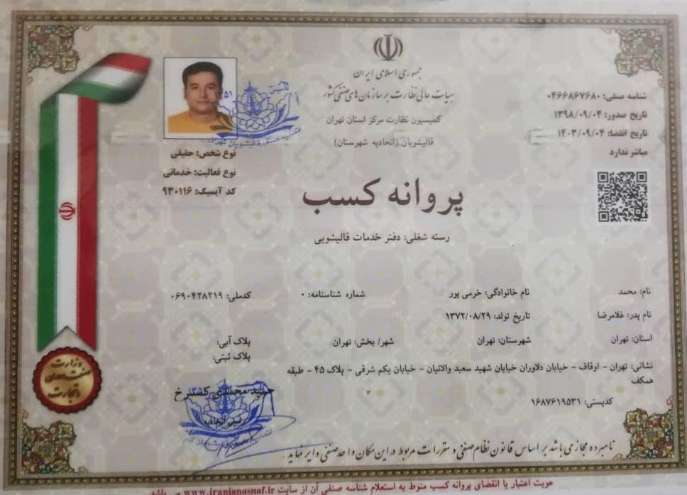 پروانه-جواز-کسب-قالیشویی-افتخارشهر