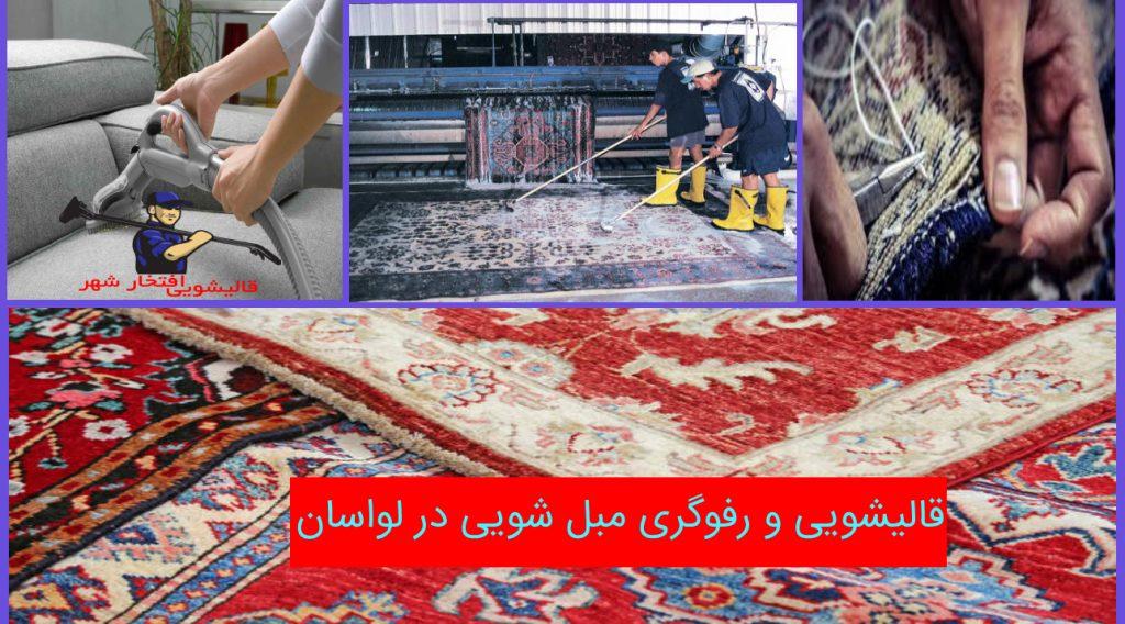 قالیشویی در لواسان ، قالیشویی لواسان افتخارشهر
