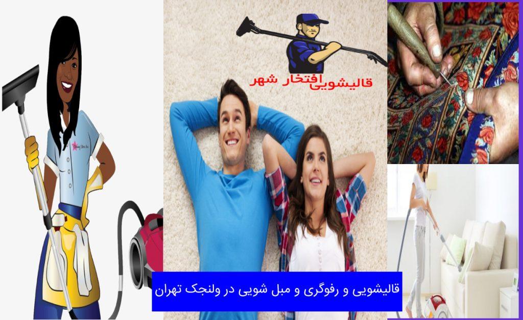 قالیشویی ولنجک ، قالیشویی در ولنجک _ افتخارشهر