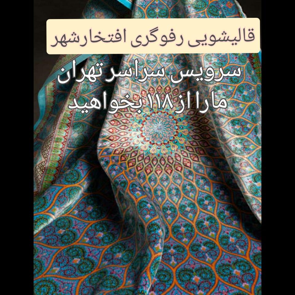 قالیشویی افتخار شهر