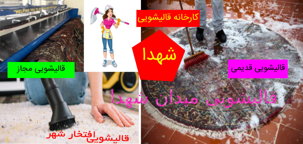 قالیشویی شهدا ، کارخانه قالیشویی در میدان شهدای تهران