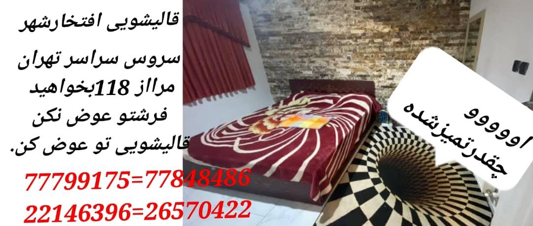 قالیشویی پردیس