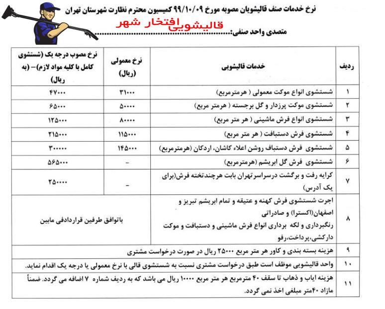 قیمت قالیشویی سال 1400 - مصوب اتحادیه قالیشویی