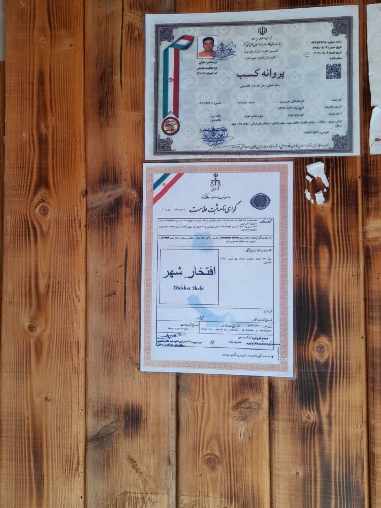 پروانه کسب - جواز کسب کارخانه قالیشویی افتخار شهر