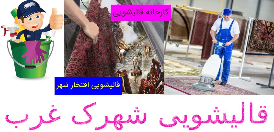 کارخانه قالیشویی افتخارشهر در شهرک غرب