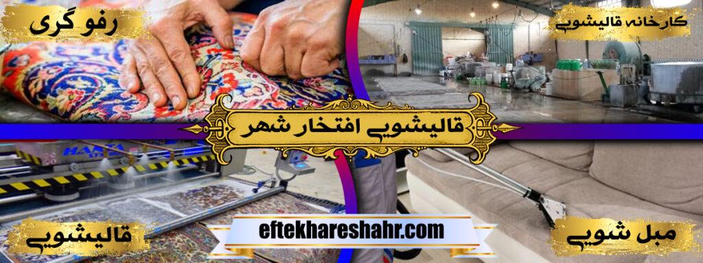 کارخانه قالیشویی افتخار شهر
