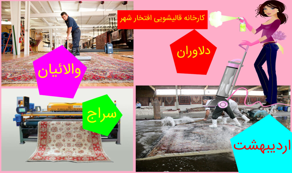 کارخانه قالیشویی در دلاوران و والائیان و بلوار اردیبهشت و خیابان سراج - افتخار شهر